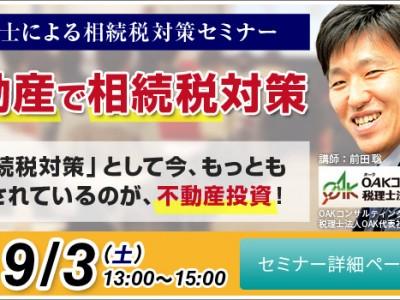 【9/3 大阪開催】相続税対策セミナー 不動産投資を利用した節税テクで相続財産を減らす!?