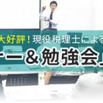 <10/8 大阪開催>「損」なのか?「得」なのか?現役税理士と<授業形式>で学べる資産見直し勉強会!