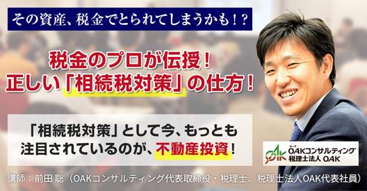 11/18 現役税理士による相続税対策セミナー開催!