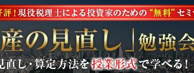 12/3 ≪資産の見直し≫ 勉強会開催!