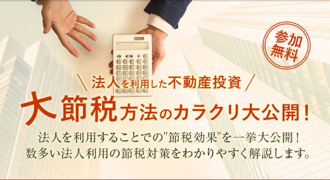 1月28日開催!法人を利用した大節税術セミナー