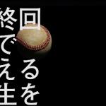2016年9月27日リアルエステートDAY(球場CMその①)