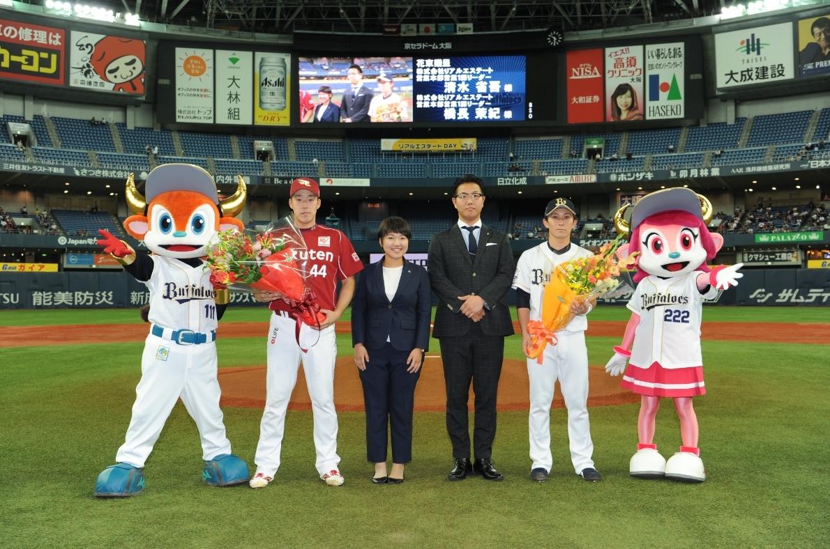 【始球式】4月4日 リアルエステートDAY開催決定!