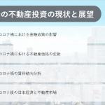 「1Rマンション経営の現状」を生配信‼︎「コロナ禍でのマンション経営の現状」